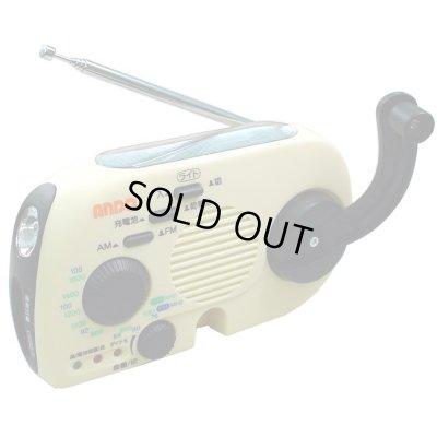 画像1: ソ-ラー充電式ライトラジオ